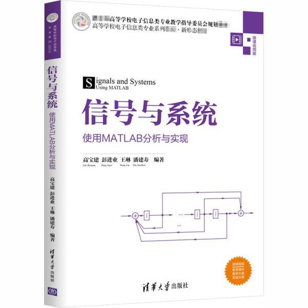 信号与系统——使用MATLAB分析与实现