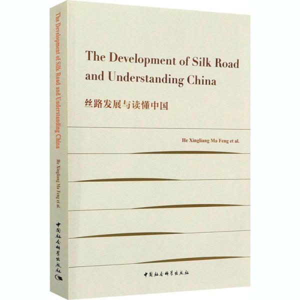 The Development of Silk Road and Understanding China-(丝路发展与读懂中国)