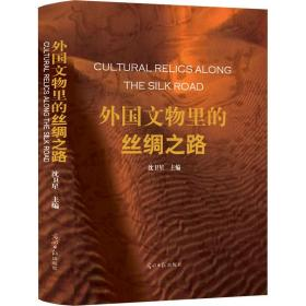 外国文物里的丝绸之路