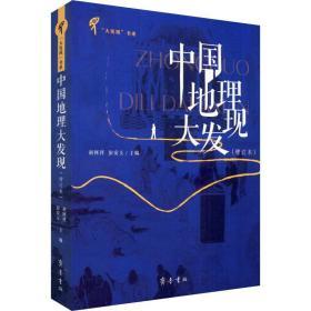 中国地理大发现(增订本) 各国地理  新华正版
