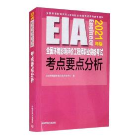 全国环境影响评价工程师职业资格考试考点要点分析(2021年版)