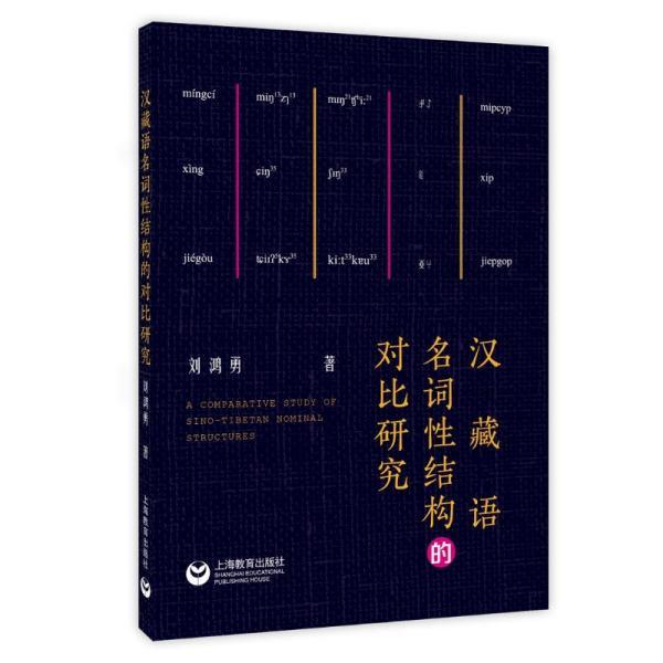 汉藏语名词性结构的对比研究