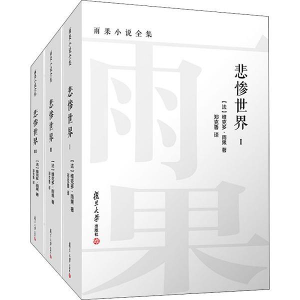 悲惨世界(全三卷)(雨果小说全集)