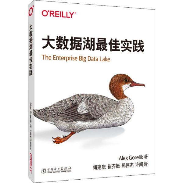 大数据湖最佳实践