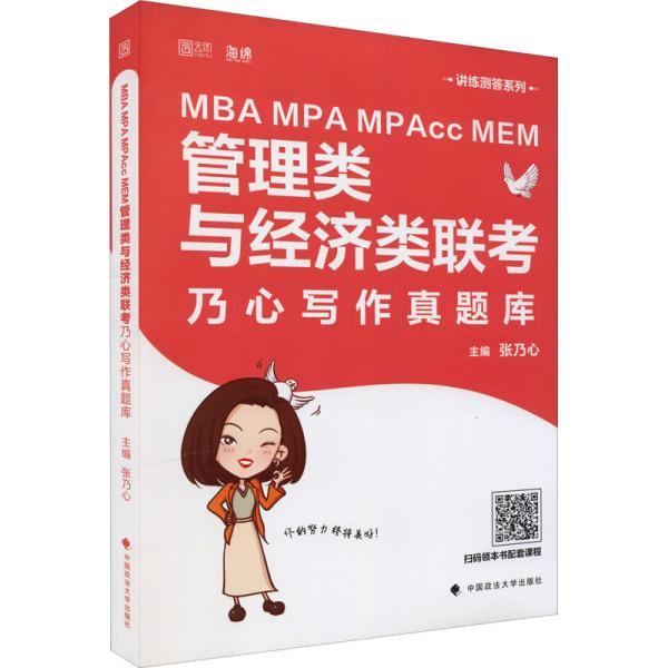 MBAMPAMPAccMEM管理类与经济类联考乃心写作真题库
