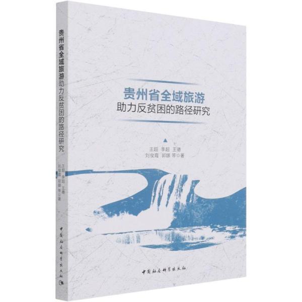 贵州省全域旅游助力反贫困的路径研究