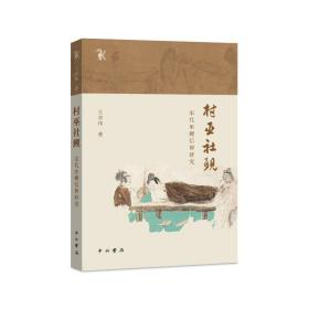 村巫社觋——宋代巫觋信仰研究