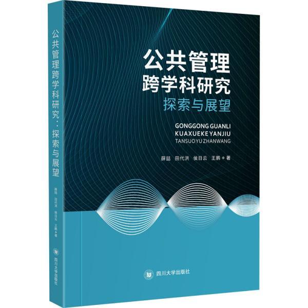 公共管理跨学科研究:探索与展望