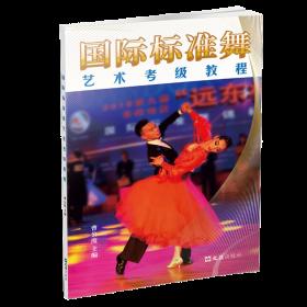 国际标准舞艺术考级教程
