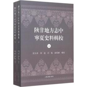 陕甘地方志中宁夏史料辑校
