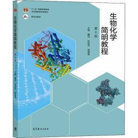 生物化学简明教程(第6版)