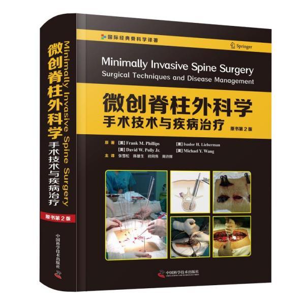 微创脊柱外科学:手术技术与疾病治疗(原书第2版)