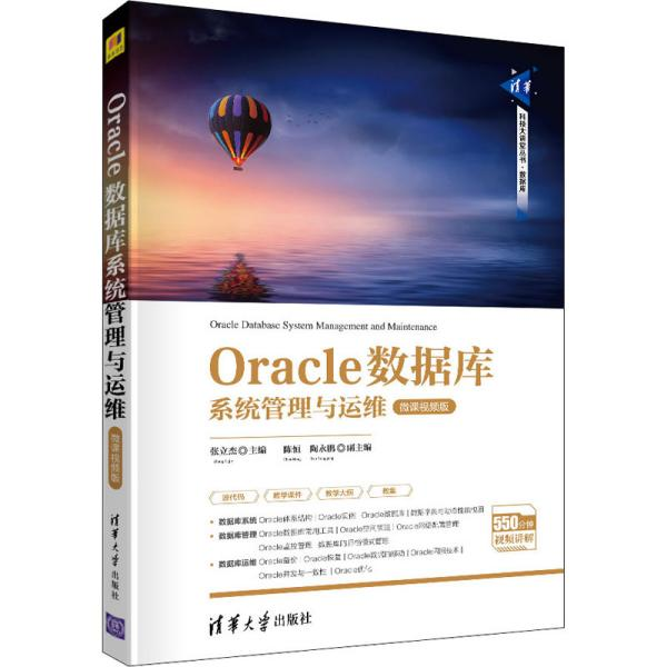 Oracle数据库系统管理与运维-微课视频版