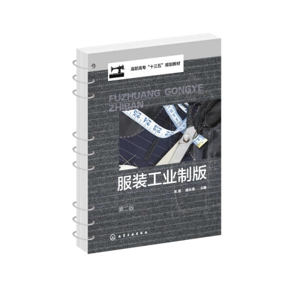 服装工业制版(宋勇)(第二版)