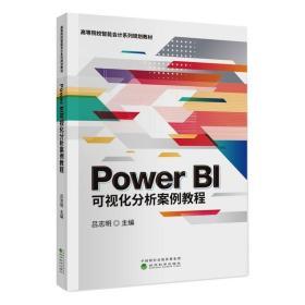 Power BI可视化分析案例教程(有课件)