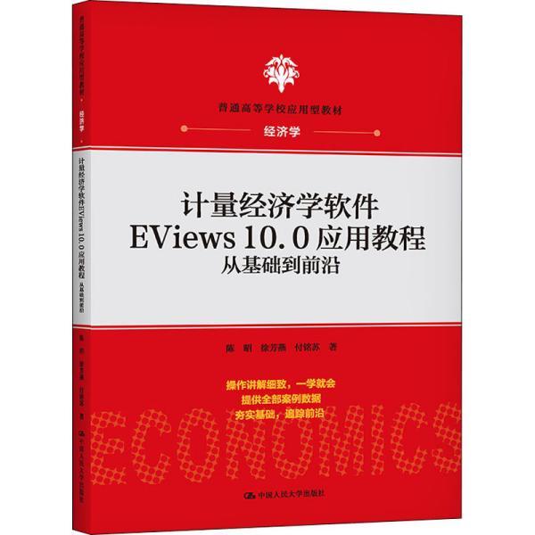 计量经济学软件EViews10.0应用教程:从基础到前沿(普通高等学校应用型教材·经济学)