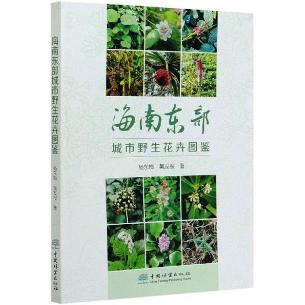 海南东部城市野生花卉图鉴