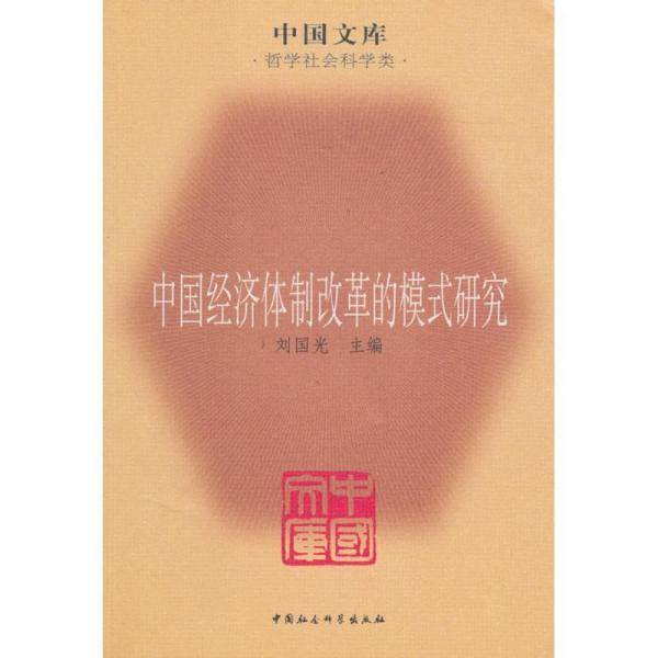 中国经济体制改革的模式研究