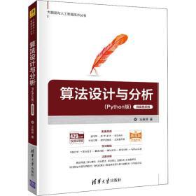 算法设计与分析(大数据与人工智能技术丛书)
