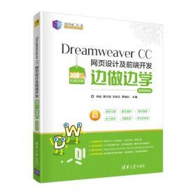 Dreamweaver CC 网页设计及前端开发边做边学-微课视频版