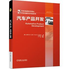 汽车产品开发(精)/汽车创新与开发系列/汽车先进技术译丛 交通运输 (美)维夫克d.比泽 新华正版