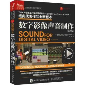 数字影像声音制作(第2版)