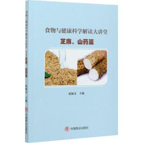 食物与健康科学解读大讲堂——芝麻、山药篇