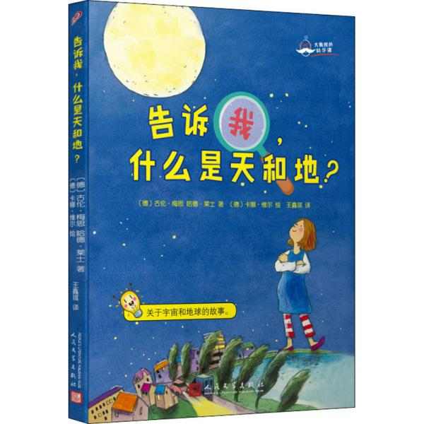 大教授的科学课:告诉我,什么是天和地?(国际知名科学家的科学普及课:关于宇宙和地球的故事!)