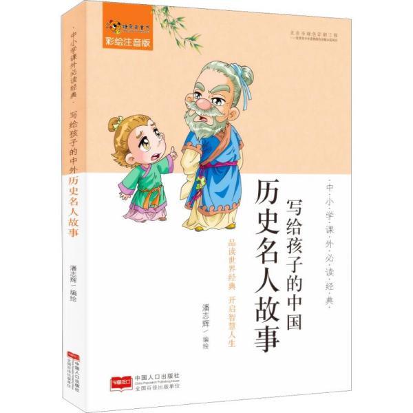 中小学课外必读经典:写个孩子的中国历史名人故事