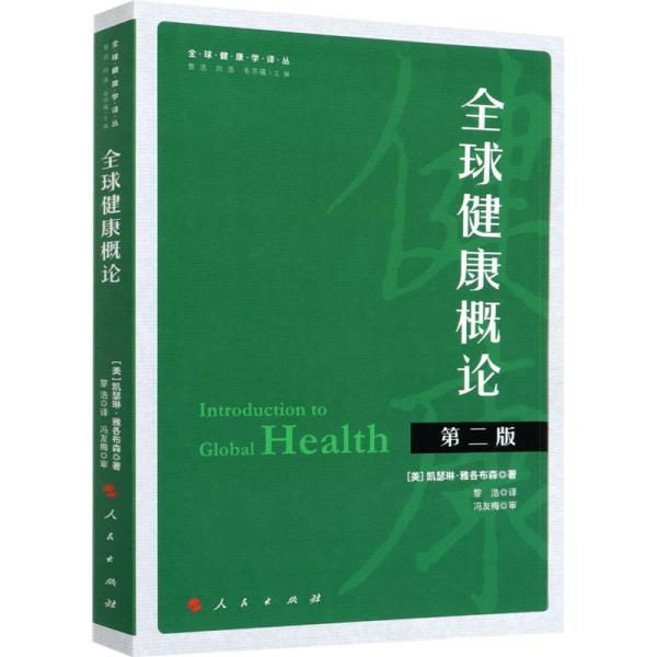 全球健康概论(第二版)(全球健康学译丛)