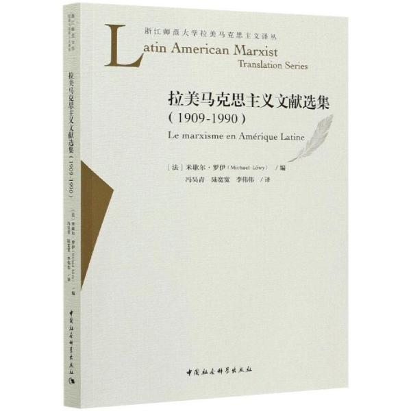 拉美马克思主义文献选集(1909-1990)