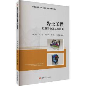 岩土工程数值计算及工程应用