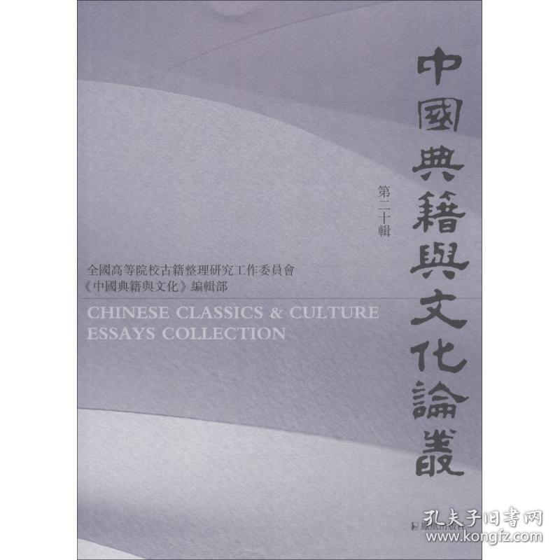 中国典籍与文化论丛(第20辑)