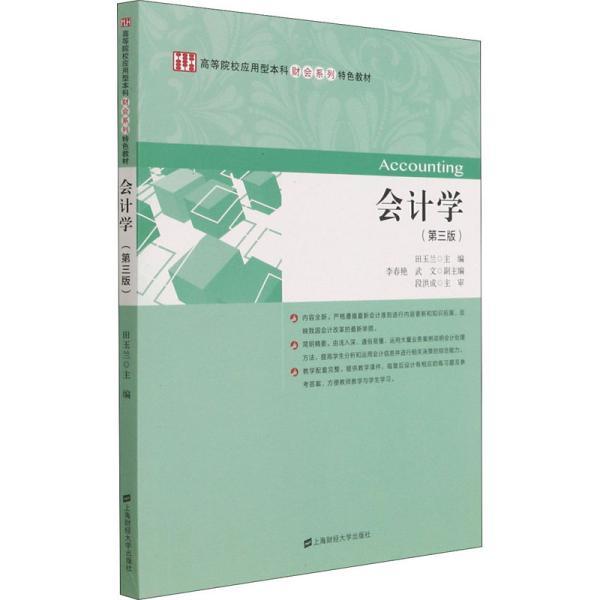 会计学(第三版)