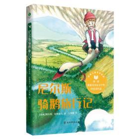 尼尔斯骑鹅旅行记 外国文学名著读物 (瑞典)塞尔玛·拉格洛夫 新华正版