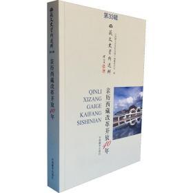 亲历西藏改革开放40年/西藏文史资料选辑