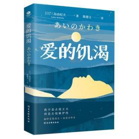 爱的饥渴 外国现当代文学 ()三岛由纪夫 新华正版