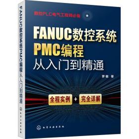 fanuc数控系统pmc编程从入门到精通 电子、电工 罗敏  新华正版