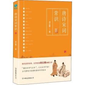 唐诗宋词常识:当代影响力较高的唐诗宋词选本