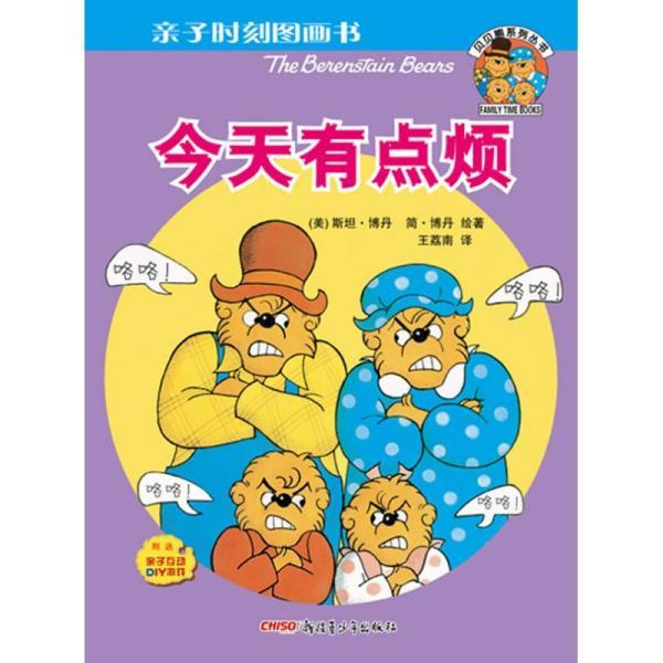 亲子时刻图画书·贝贝熊系列丛书:今天有点烦