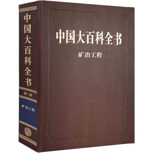 中国大百科全书 第三版(矿冶工程)