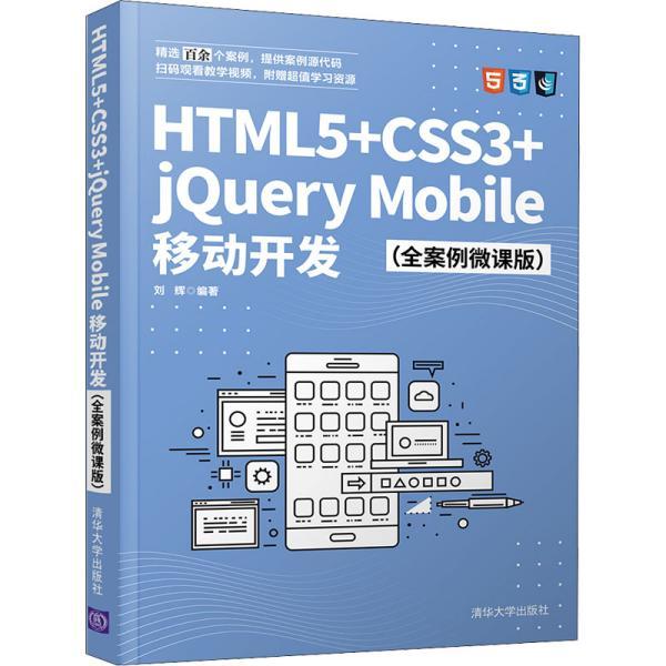 HTML5+CSS3+jQueryMobile移动开发(全案例微课版)