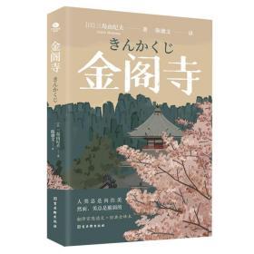 金阁寺 外国现当代文学 ()三岛由纪夫 新华正版