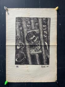 【同一藏家】葛克俭《饿》25.5cm*18.5cm 葛克俭(1923—2020),浙江温州人,笔名葛原,版画家,浙南游击根据地四画家之一。早年受业于林玉笙画室,习工笔仕女,曾任广化小学美术劳作教员。