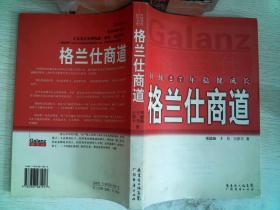 格兰仕商道:持续27年稳健成长 、 /邓德海 著 广东经济出版社 9787807281917