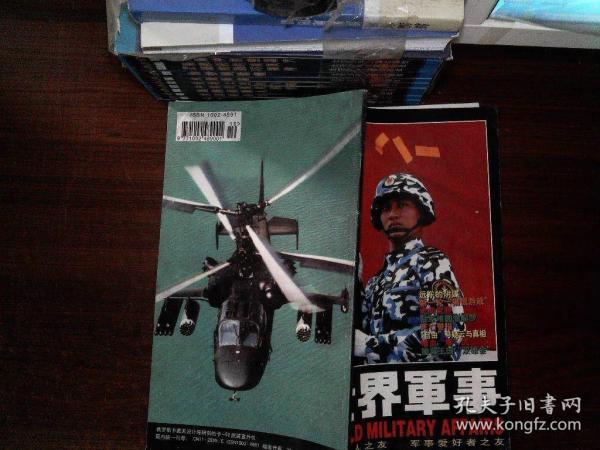 世界军事2001.10 /《世界军事》编辑部 《世界军事》杂志社
