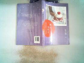 张小娴Channel A 03:魔法蛋糕店.. /张小娴 著 北京十月文艺出版社 9787530212998
