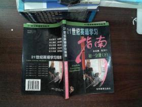 21世纪英语学习指南 初一分册 下 /包天仁 吉林教育出版社 9787538331615