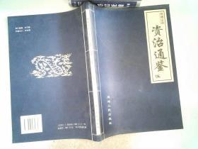 新编白话资治通鉴 伍 /李国轩 主编 延边人民出版社 9787806485880