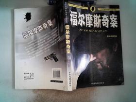 福尔摩斯奇案 (精品彩图板) /墨人 主编 中国戏剧出版社 9787104025542